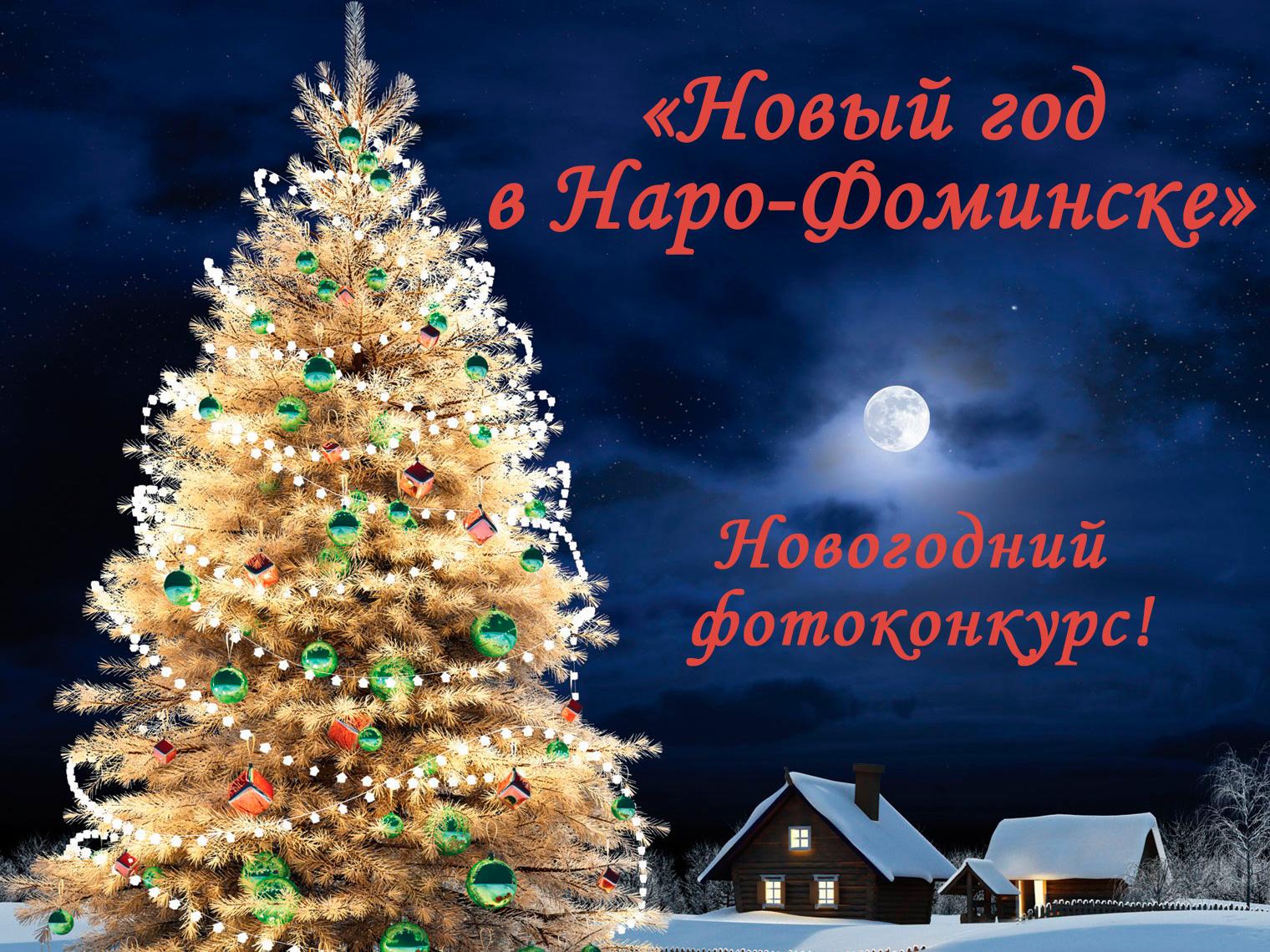 Елка новый год к нам мчится
