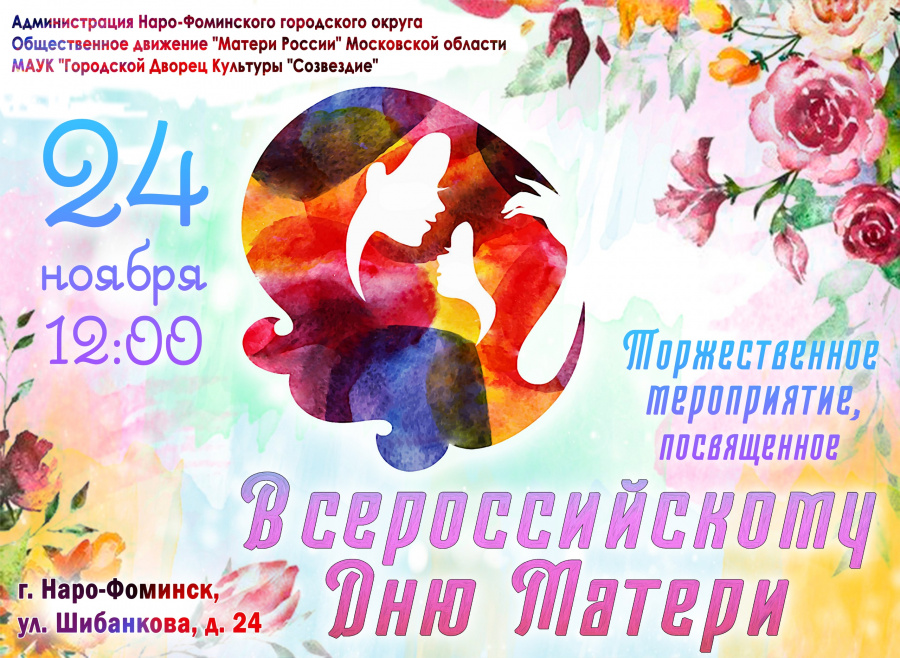 Картинки день матери в россии 2018