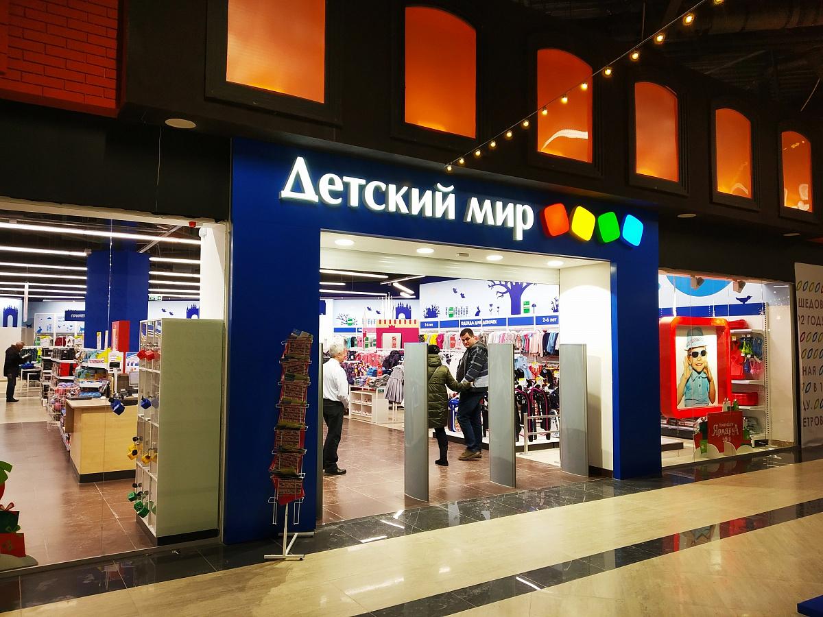 Как стало известно БИЗБИ, в торговом центре «Воскресенский Пассаж» на улице  Площадь Свободы, 2 в Наро-Фоминске открылся магазин «Детский мир». cba6a240e5c